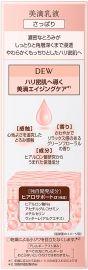 1号仓-Kanebo佳丽宝 嘉娜宝 DEW朵雾 美滴温和抗老清爽滋润 乳液 100ml